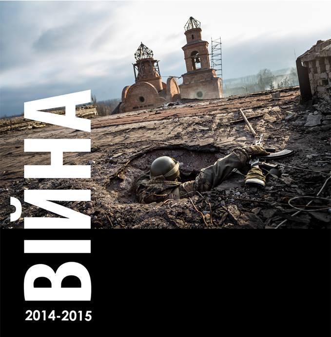 """Photography Exhibition """"Vijna"""""""